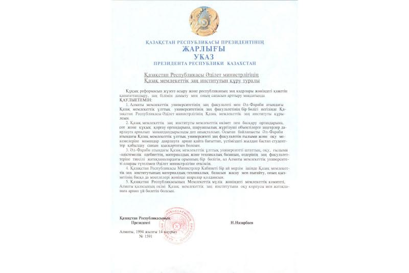ҚР Президенті Жарлығы