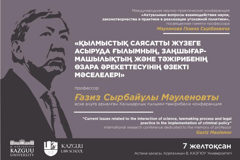 Мауленов Газиз