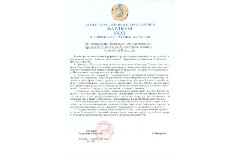 Указ Президента РК